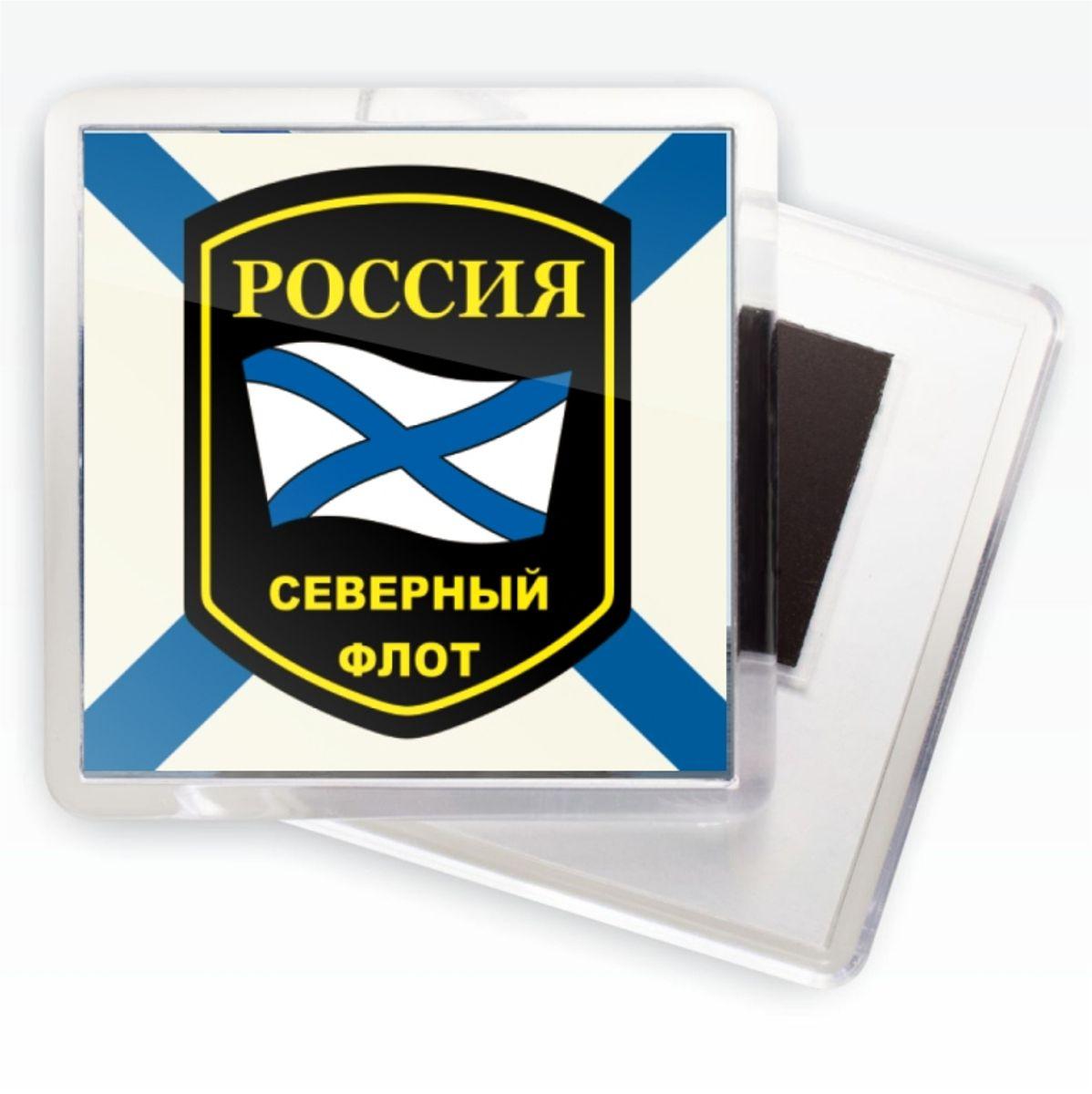 Магнитик «Северный флот России»
