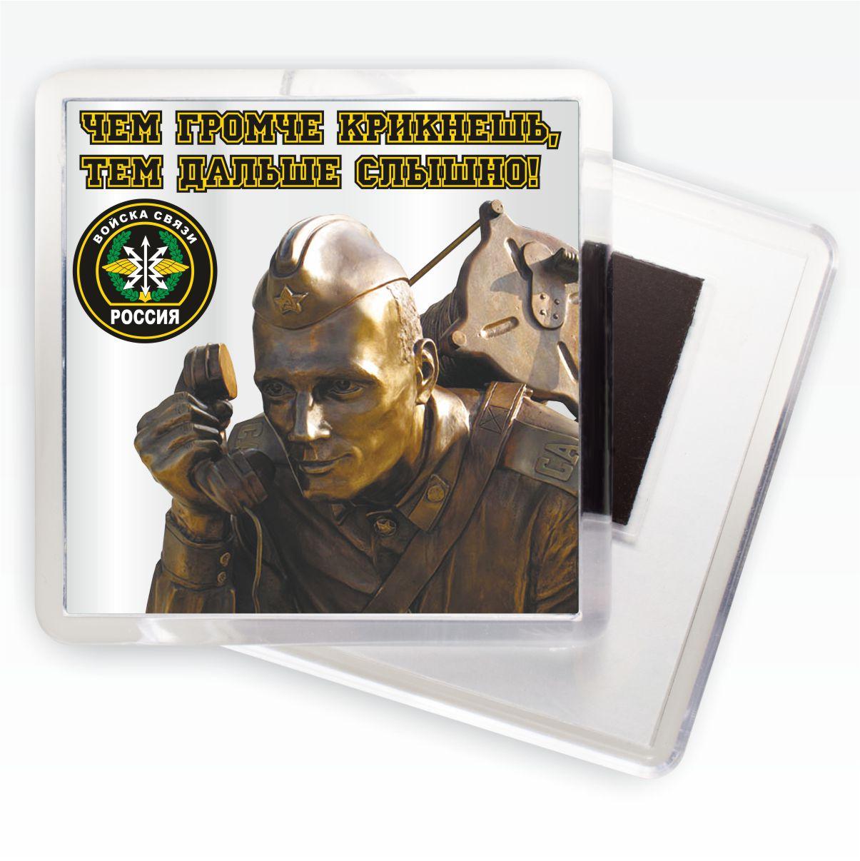 Магнитик войск Связи «Связисты»