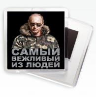 Магнит с Путиным