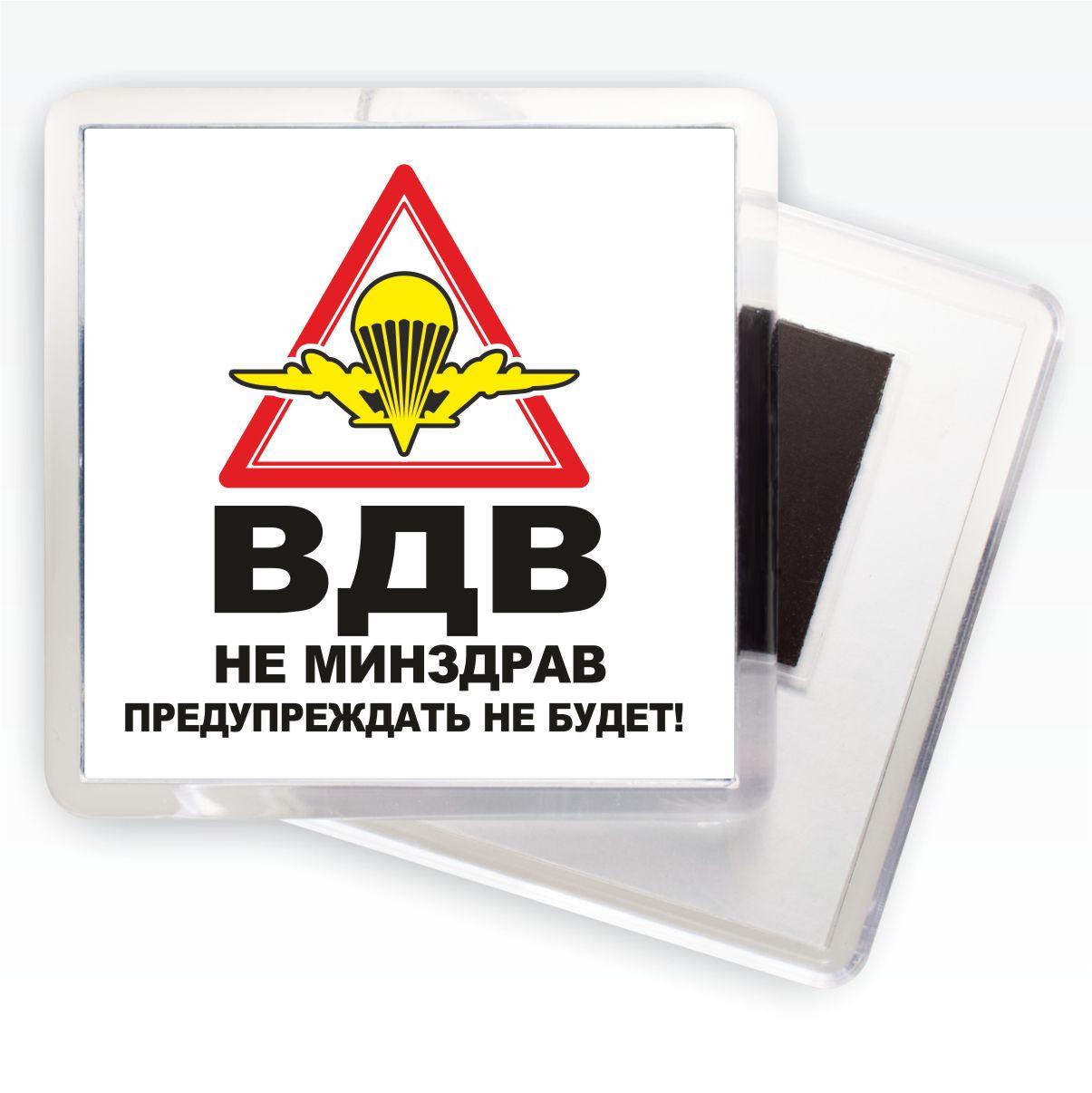 Магнитик ВДВ «Не Минздрав» для всех десантников России