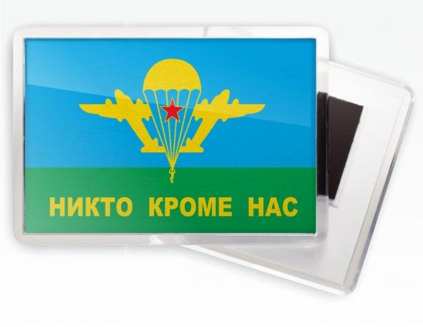 Магнитик ВДВ «Никто кроме нас» ко дню ВДВ РФ