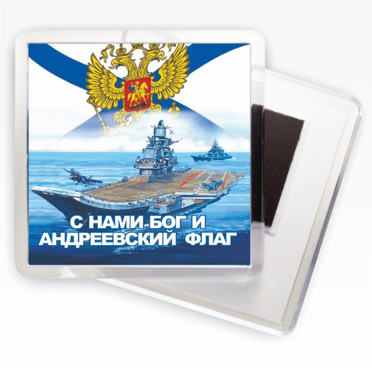 Магнитик «ВМФ» новый