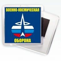 Магнитик «Военно-космическая оборона»