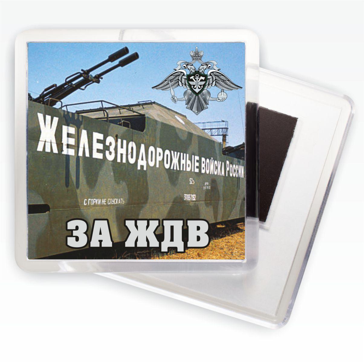 Магнитик «Железнодорожные войска»