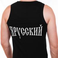 Майка «Я русский»