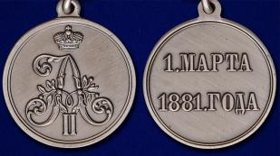 """Медаль """"1 марта 1881 года"""" - аверс и реверс"""