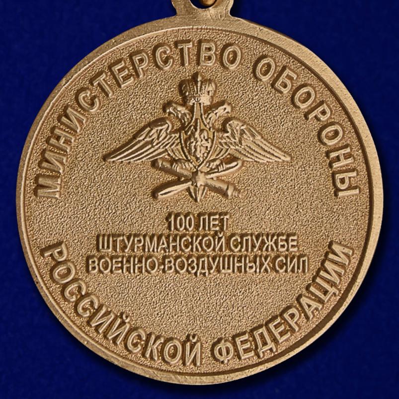 медаль МО РФ «100 лет Штурманской службе Военно-воздушных сил»