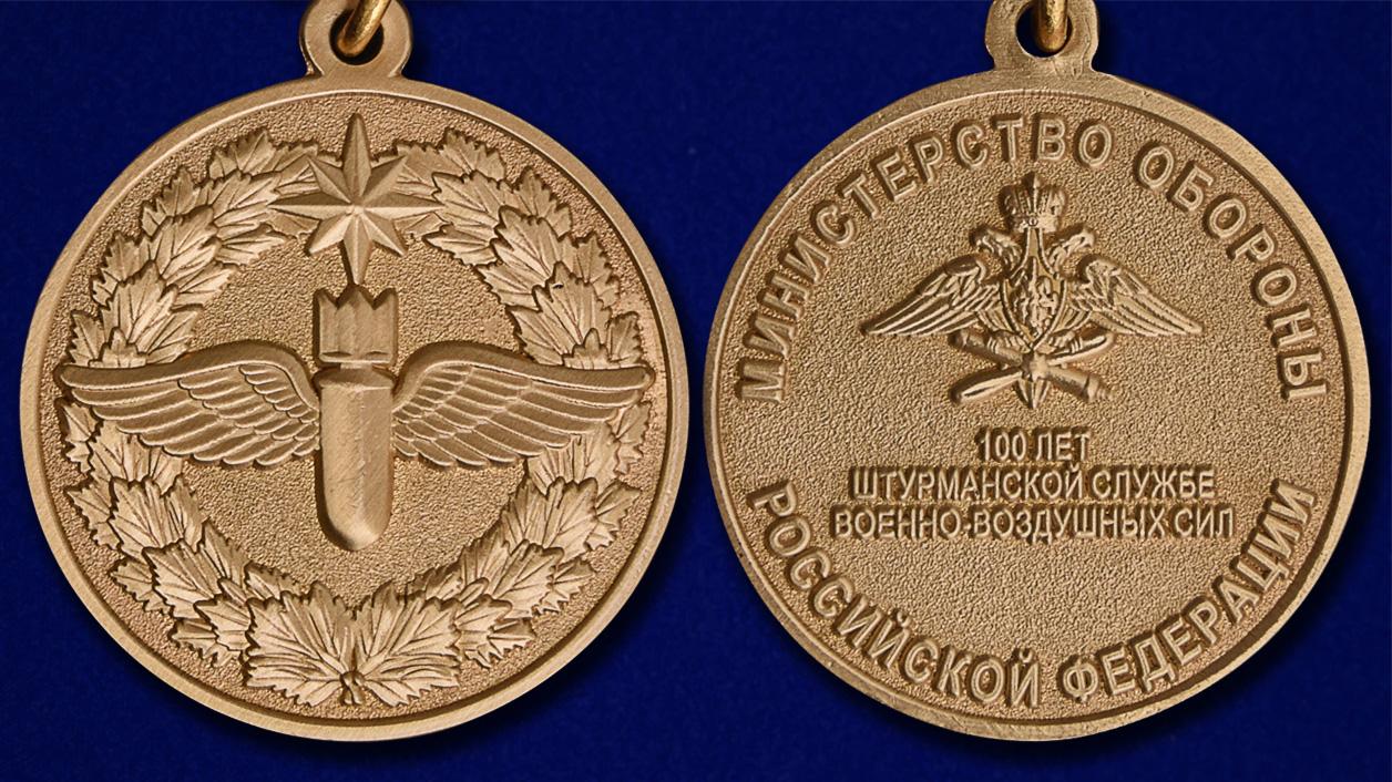 """Медаль """"100 лет Штурманской службе Военно-воздушных сил"""" - аверс и реверс"""