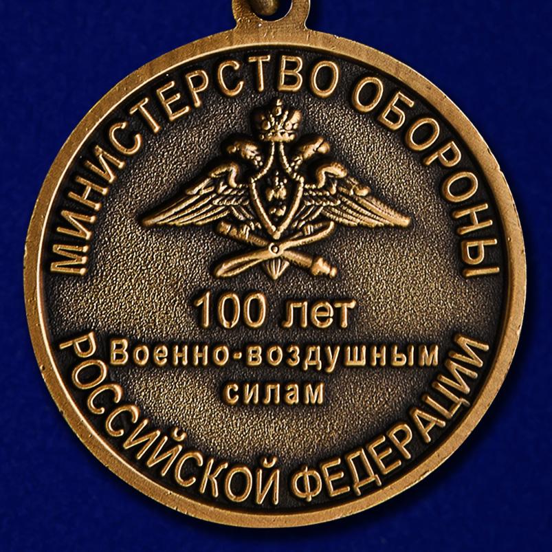 """Медаль """"100 лет Военно-воздушных силам"""" высокого качества"""