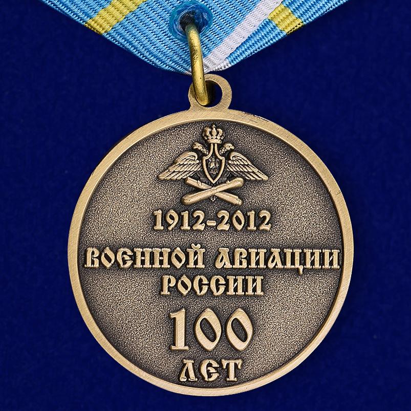 """Медаль """"100 лет Военной авиации России"""" 1912-2012 - оборотная сторона"""