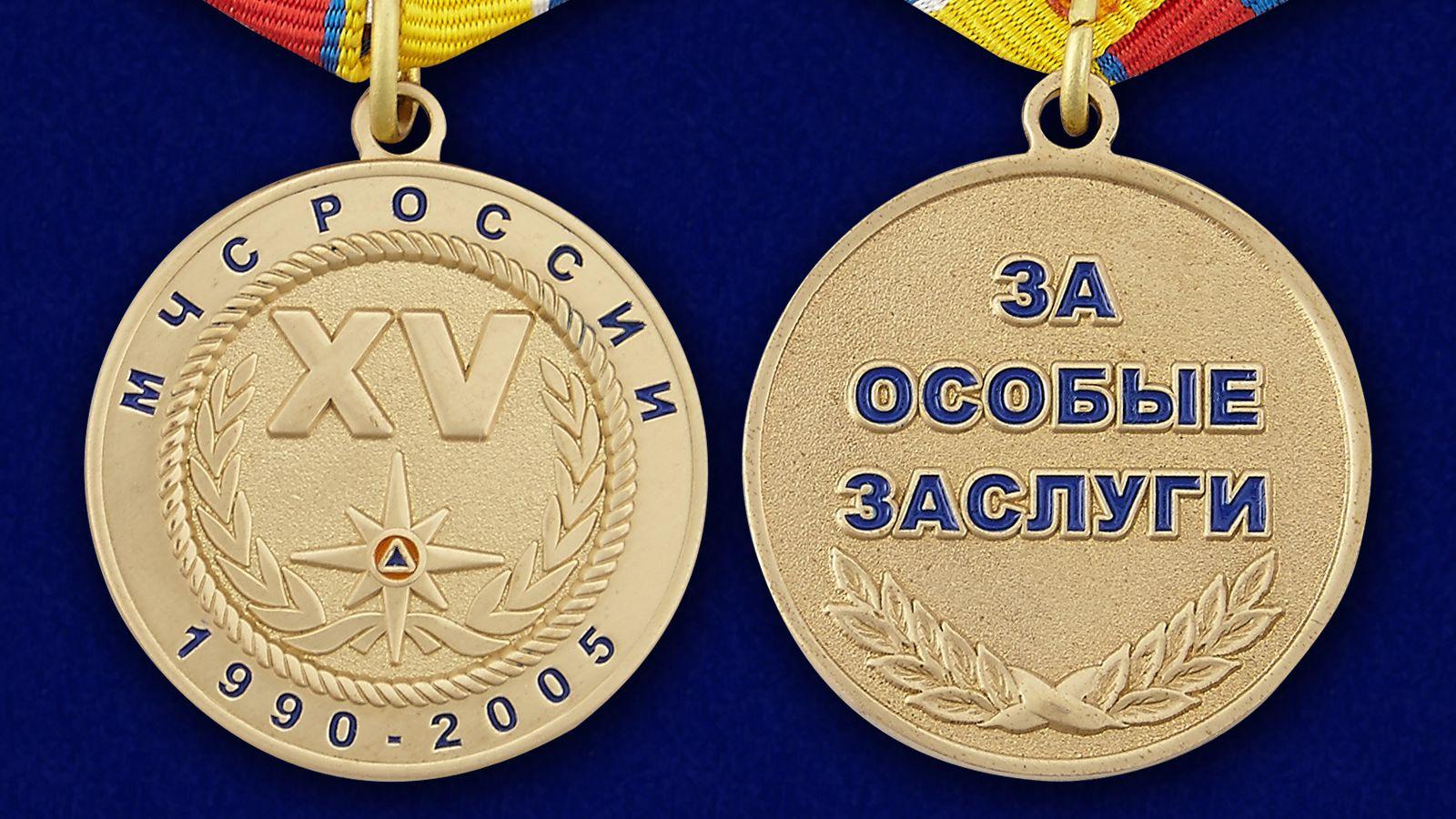 Медаль 15 лет МЧС России - аверс и реверс