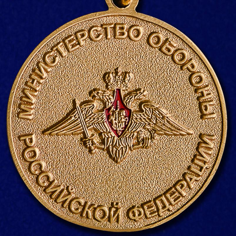 Реверс медали Министерства Обороны Российской Федерации