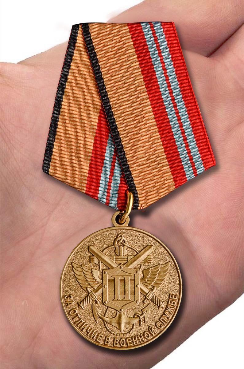 """Медаль МО РФ """"За отличие в военной службе"""" II степени с доставкой"""