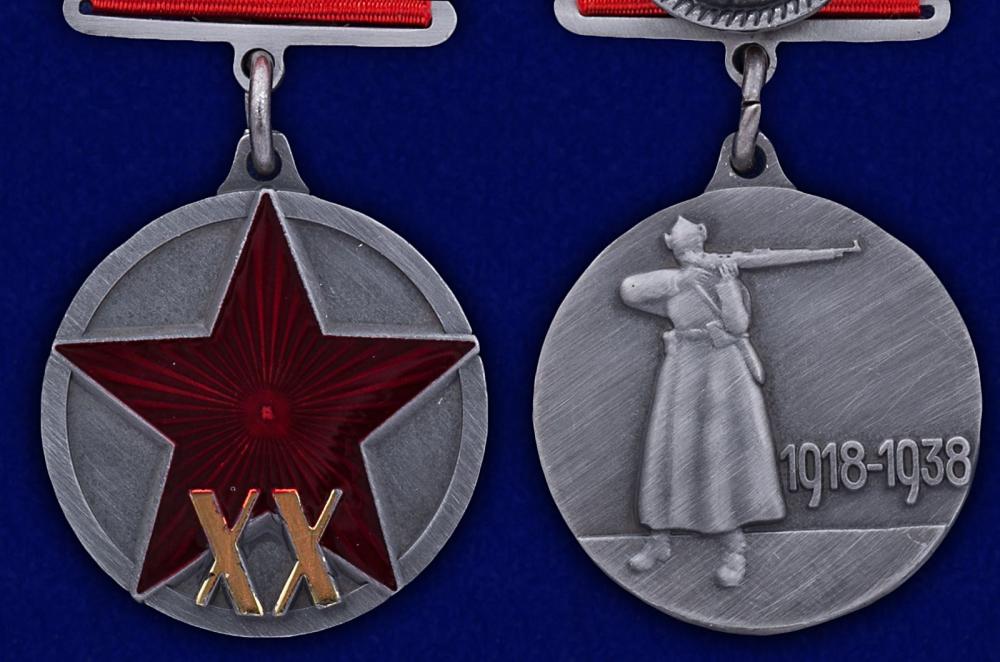 Муляж медали 20 лет РККА (к 20-летию) с доставкой
