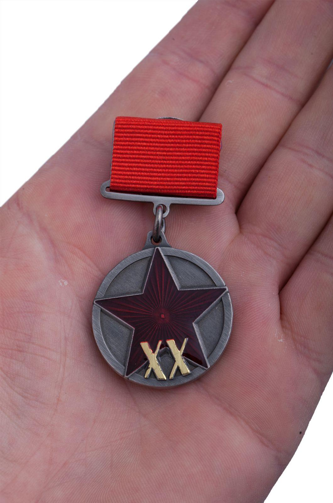 Заказать муляж медали РККА (к 20-летию)