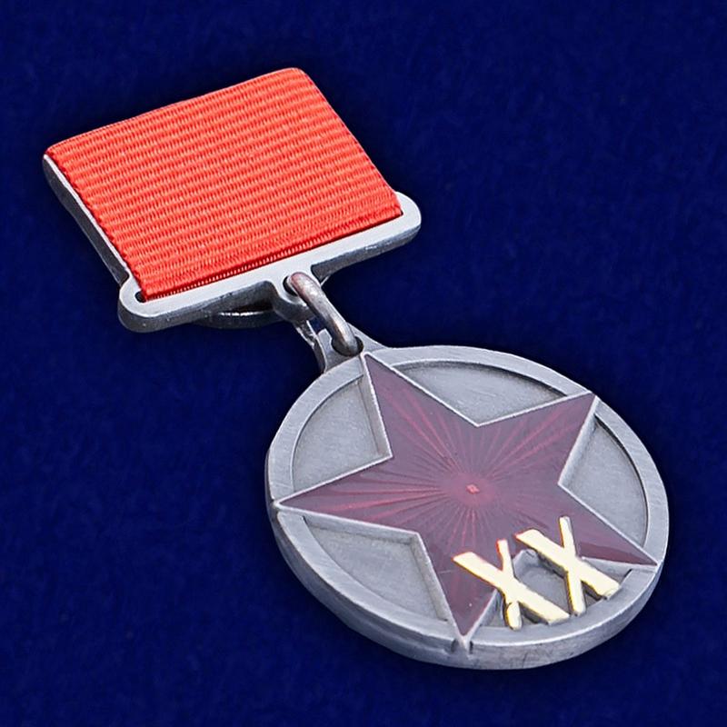 Копия медали 20 лет РККА к 20-летию доступна для заказа в Военпро