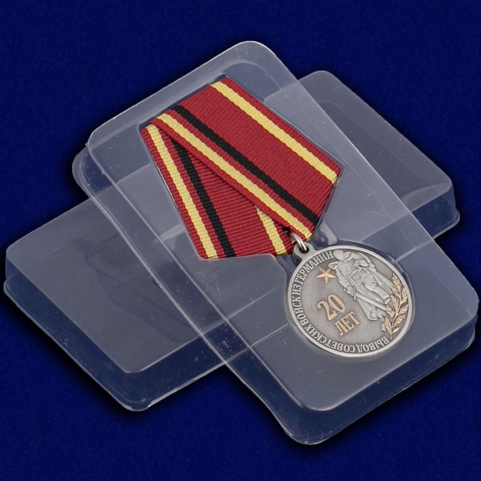 """Медаль """"20 лет Вывода Советских войск из Германии"""" с доставкой"""