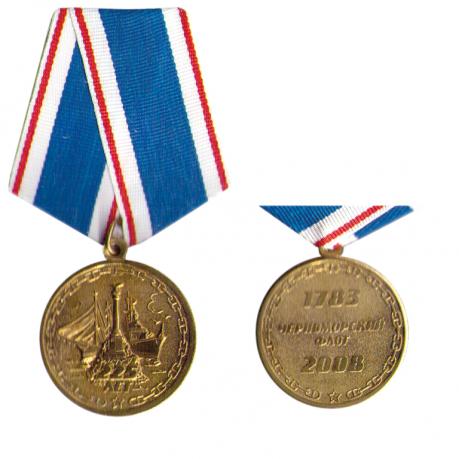Медаль «225 лет Черноморскому флоту» 1783-2008