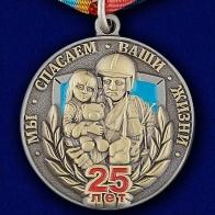 """Медаль """"25 лет МЧС России"""""""
