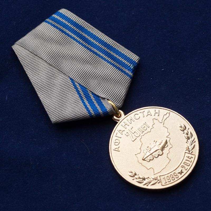 Медаль 25 лет вывода войск из Афганистана