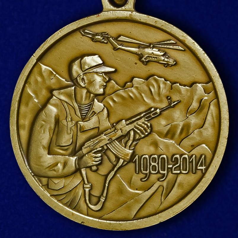 Медаль «25 лет вывода войск из Афганистана» по привлекательной цене