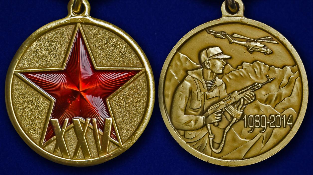 Медаль «25 лет вывода войск из Афганистана» - аверс и реверс