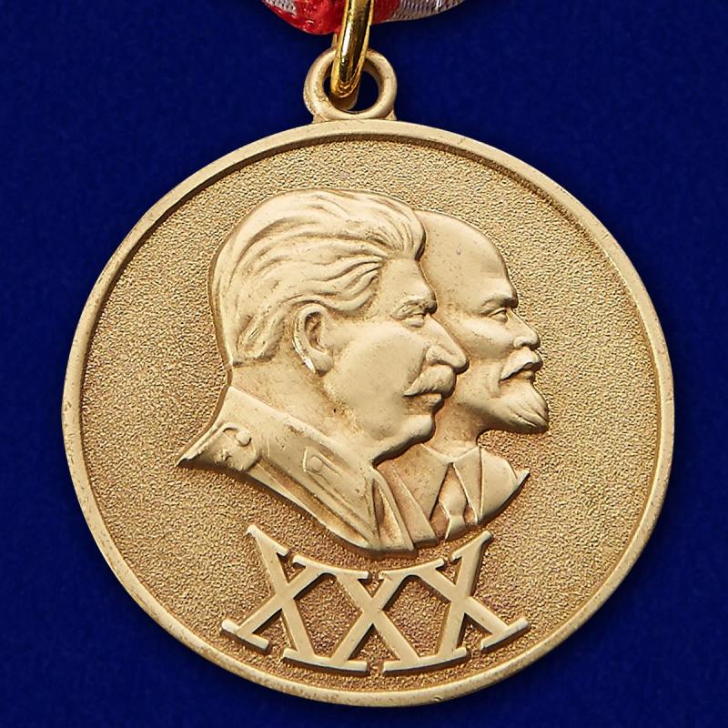 """Медаль """"30 лет Советской Армии и Флота"""" в виде высококачественной реплики"""