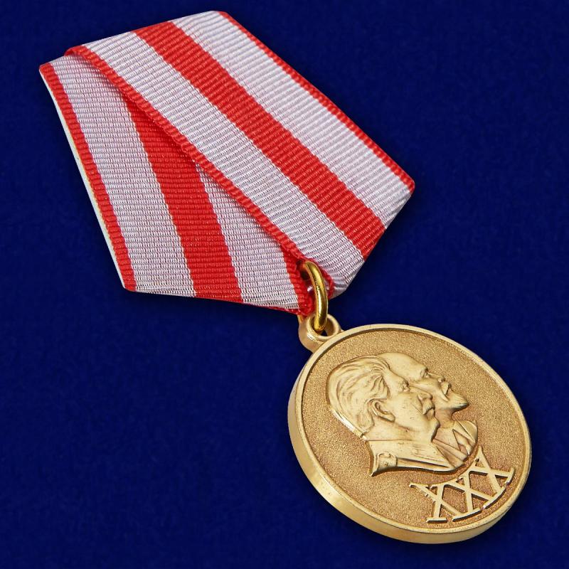 """Купить муляж медали """"30 лет Советской Армии и Флота"""" быстро и выгодно"""