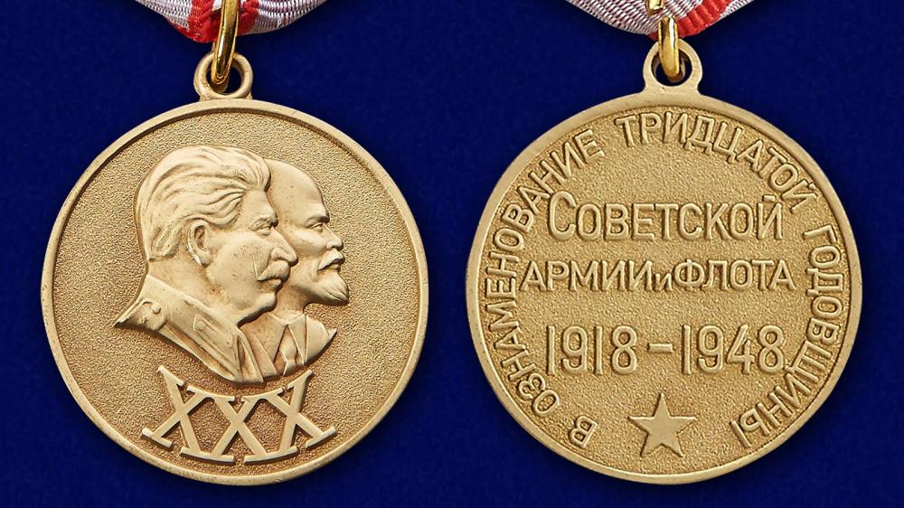 """Заказать муляж медали """"30 лет Советской Армии и Флота"""""""