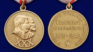 """Медаль """"30 лет Советской Армии и Флота"""" муляж - аверс и реверс"""