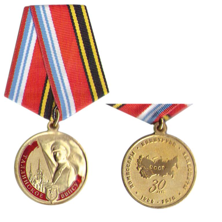 Медаль 30 лет Таллинскому ВВПСУ