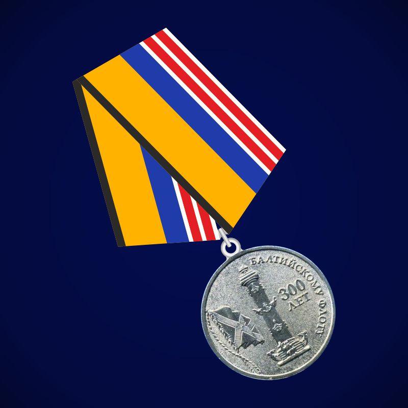 Медаль 300 лет Балтийскому флоту