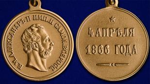 """Медаль """"4 апреля 1866 года"""" - аверс и реверс"""