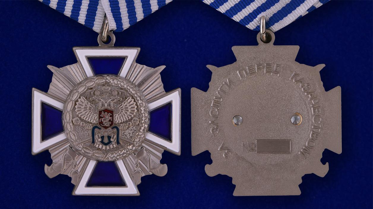 """Наградной крест """"За заслуги перед казачеством"""" 4 степени-аверс и реверс"""