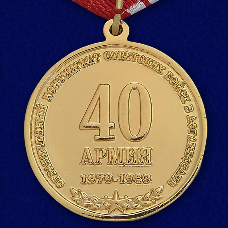Оборотная сторона медали «40 армия»