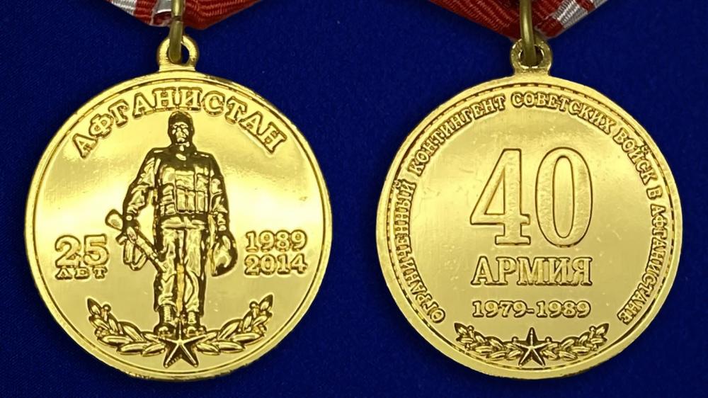 Заказать медали «40 армия» оптом и в розницу