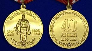 """Медаль """"40 армия"""" - аверс и реверс"""