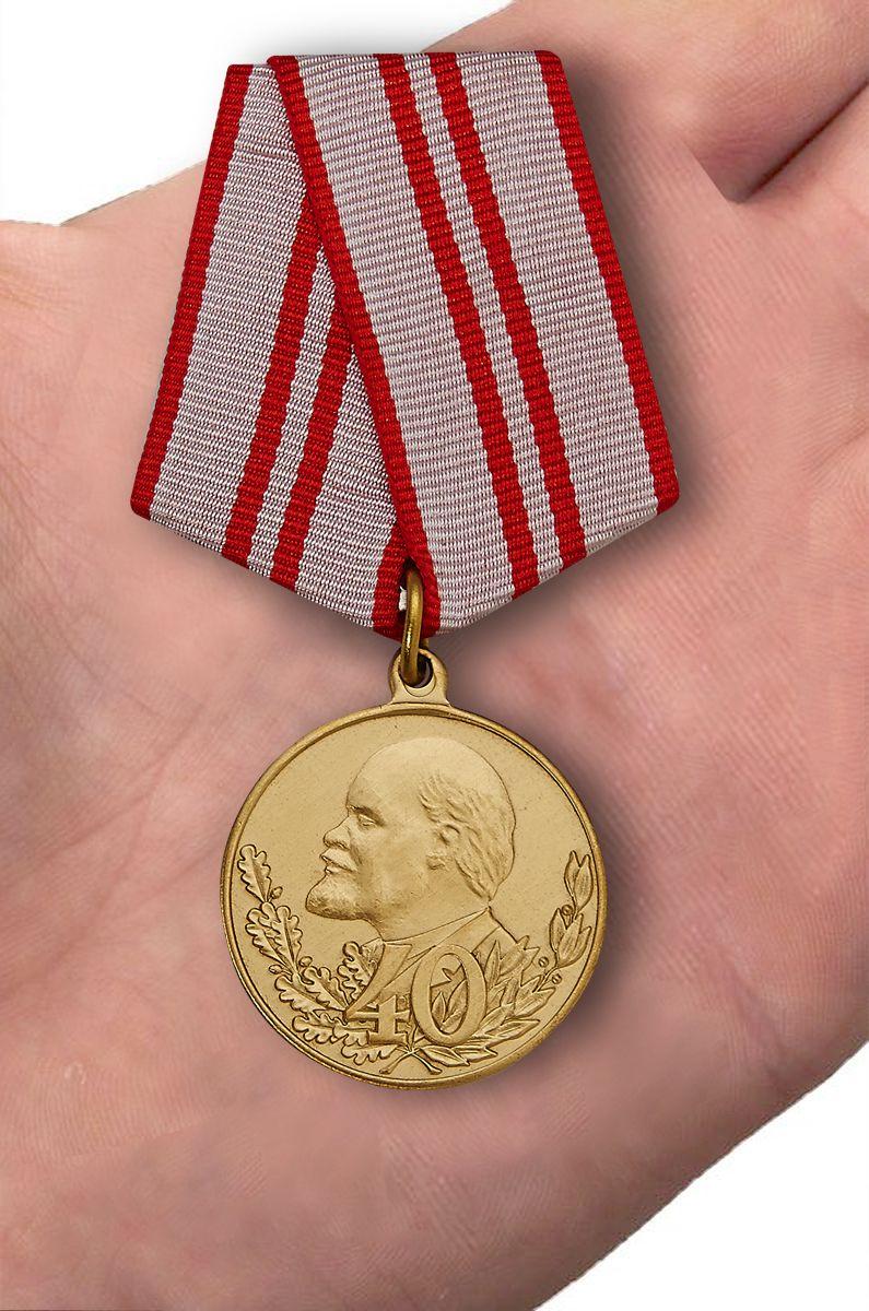 """Цена муляжа медали """"40 лет Вооружённых Сил СССР"""""""
