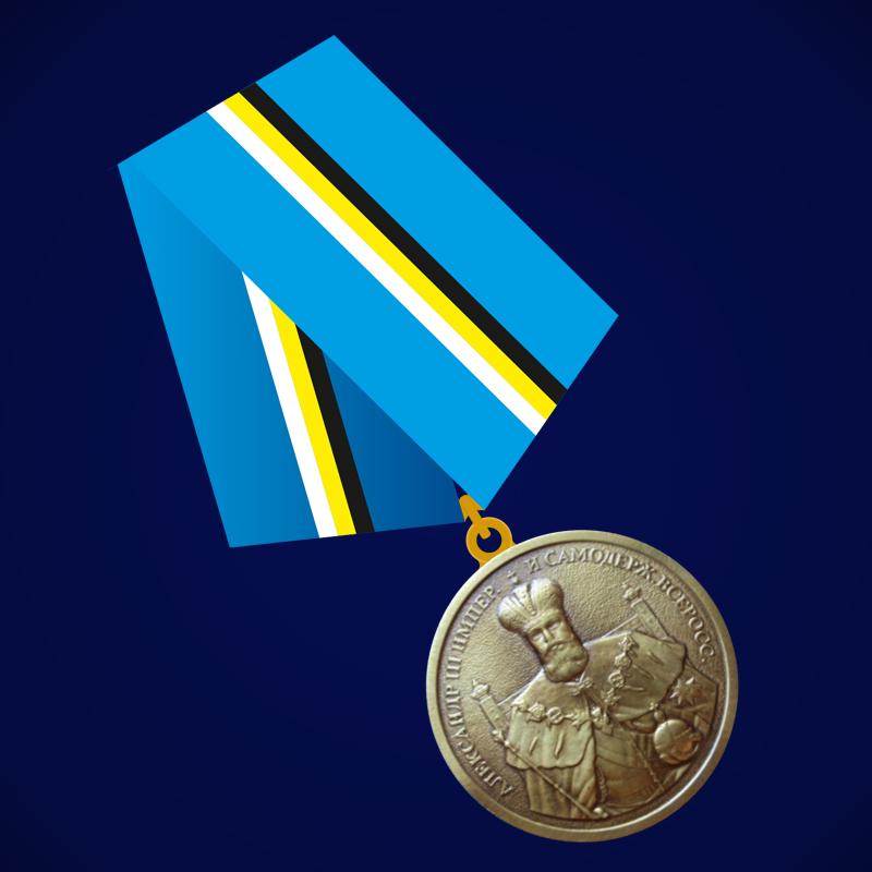 """Медаль """"400 лет. За верность дому Романовых. Александр III"""""""