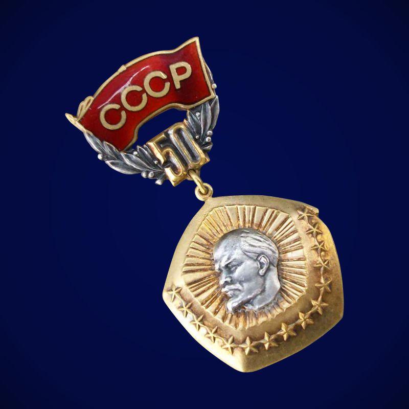 Медаль 50 лет образования СССР