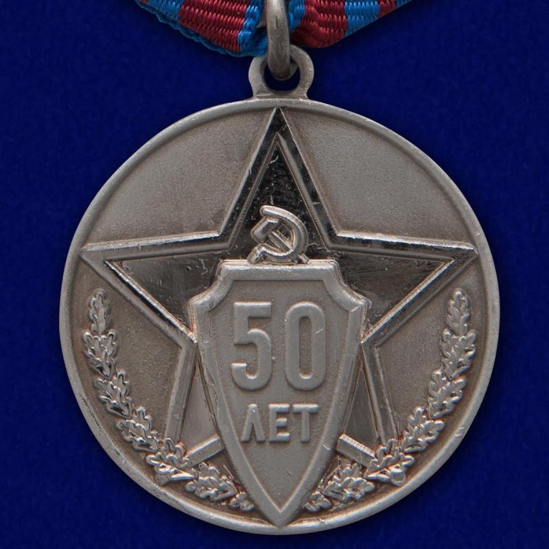 """Муляж медали """"50 лет советской милиции"""" с доставкой на выбор"""