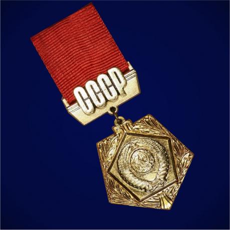 Медаль 50 лет СССР