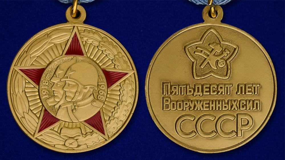 """Юбилейная медаль """"50 лет Вооруженных Сил СССР"""" - отменная репродукция"""