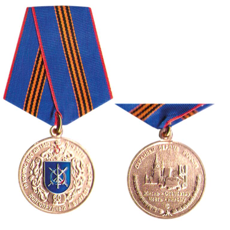 Медаль «60 лет 4-й бригаде ПВО»
