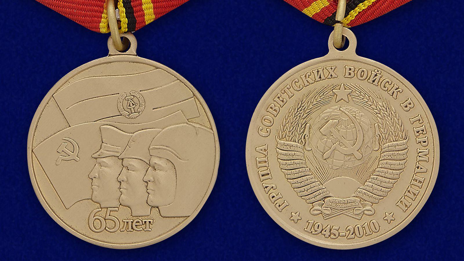 Медаль 65 лет ГСВГ - аверс и реверс