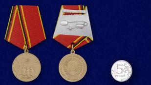 Заказать медаль 65 лет ГСВГ