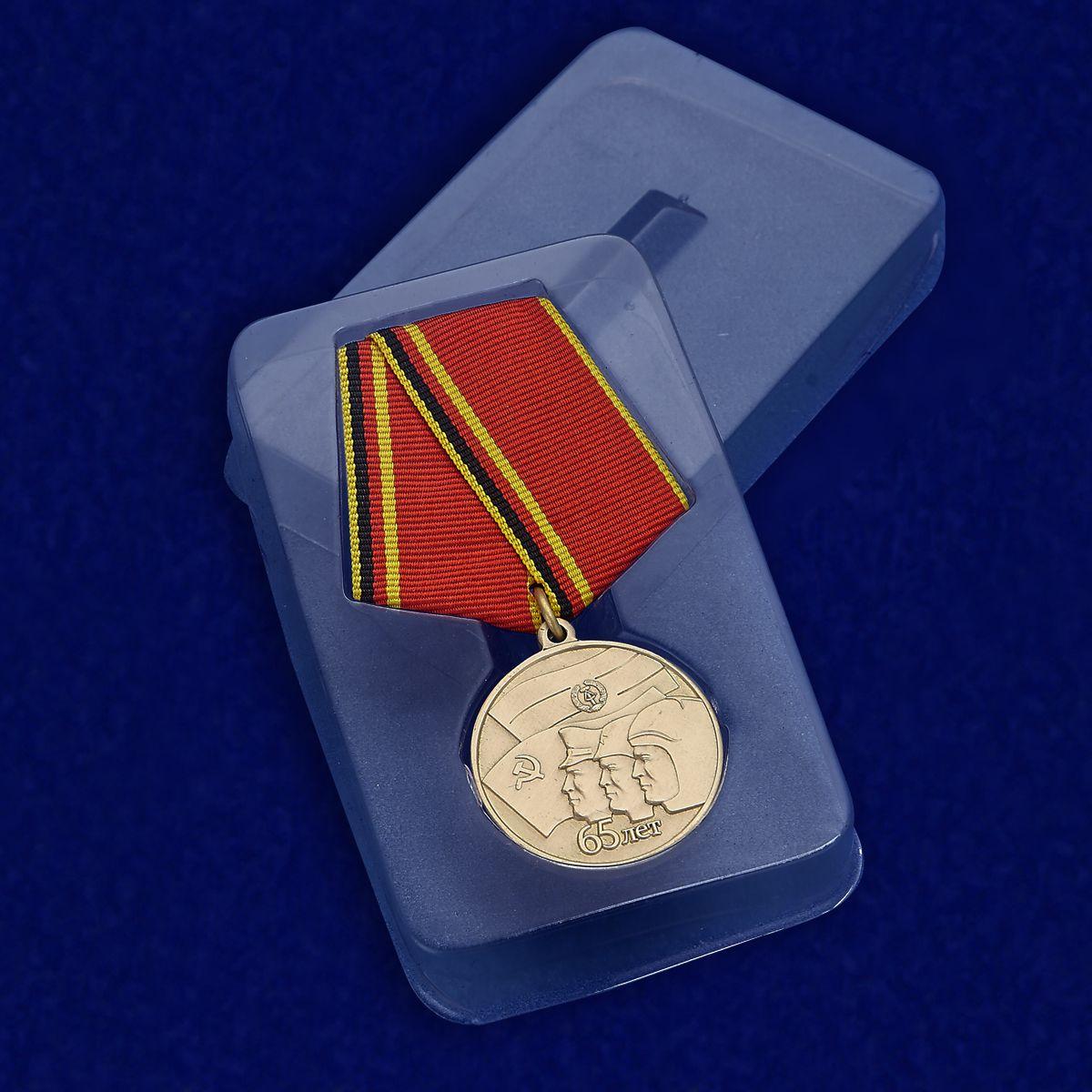 Медаль 65 лет ГСВГ в футляре