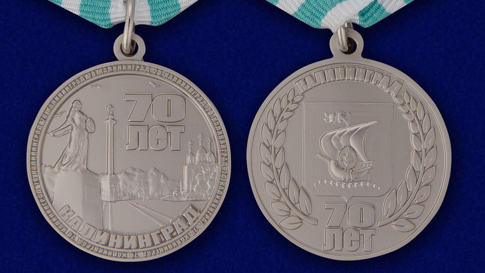 """Медаль """"70 лет Калининграду"""" - аверс и реверс"""