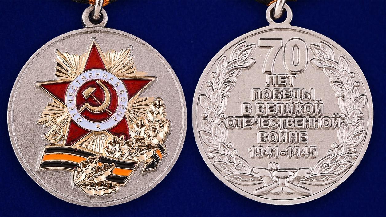 Медаль 70 лет Победы в Великой Отечественной войне - аверс и реверс