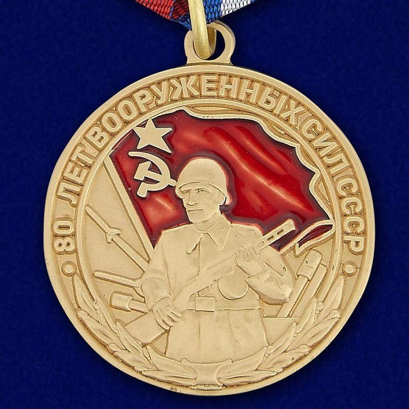 """Медаль """"80 лет Вооруженных сил СССР"""" (Муляж)"""